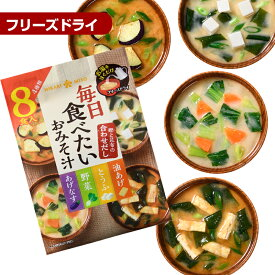 <まとめ買いがお得>フリーズドライ味噌汁 毎日食べたいおみそ汁 8食×8袋