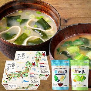 味噌汁120食アソートBOX&乾燥具材セット産地のみそ汁めぐり60食(2箱)&海と畑の具(1袋)&畑の具(1袋)