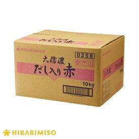 【業務用】大信濃 だし入り赤10kg業務用調味料/みそ/味噌/業務用食材