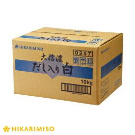 【業務用】大信濃 だし入り白10kg業務用調味料/みそ/味噌/業務用食材