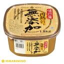 無添加 円熟こうじみそ1.8kg 有機大豆を使ったみそ汁におすすめの無添加味噌[ひかり味噌]