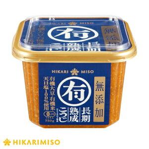 ひかり味噌 マル有 有機味噌 無添加750g【1箱・8個入】有機大豆・有機米・無添加みそ・添加物・保存料不使用