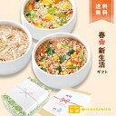 【ギフト用・送料無料】ひかり味噌 5種の穀物と野菜を食べるスープ 30食<1箱><選べる包装・のし>インスタントスー…