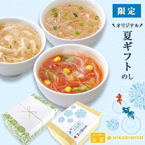 【送料無料】夏ギフト 御中元 世界のスープめぐり春雨入り 40食/10種のスープ包装・オリジナル限定のし春雨スープ インスタントスープ スープはるさめ贈り物 仕送りプレゼント ひかり味噌