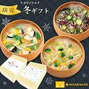 冬ギフト 大地と海の野菜を食べる3種のおみそ汁30食<1箱>送料無料 選べる包装 のし インスタント味噌汁 即席みそ汁 …