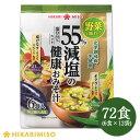 <まとめ買いがお得>ひかり味噌 55%減塩の健康おみそ汁6食×12袋(揚げなすの具・オクラの具)減塩食品即席みそ汁・味…