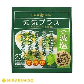 元気プラス鉄分入りおみそ汁 減塩20食×12袋(240食)鉄分補給/ほうれん草1束分/低塩/アソート
