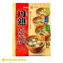 円熟こうじのおみそ汁 10食【1箱・12袋入】