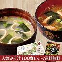 【送料無料】5つの味噌食べ比べ!産地のみそ汁めぐり100食セットひかり味噌・即席みそ汁