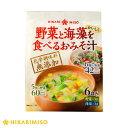 野菜と海藻をおいしく食べるおみそ汁6食入(12袋セット)