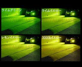 C-HR 60系 65系 ハリアー 前期後期 70系 カムリ 30系 プリウス プリウスα 純正LEDフォグ交換キット ガラスレンズ付き ロイヤルガード レモン イエロー24000LM LED