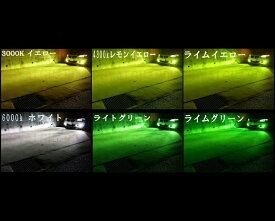 国産ブランド ロイヤルガード 26000LM LEDフォグ LED ヘッドライト ライムイエロー レモンイエロー ライムグリーンH8 H11 H16 HB3 HB4 PSX26W