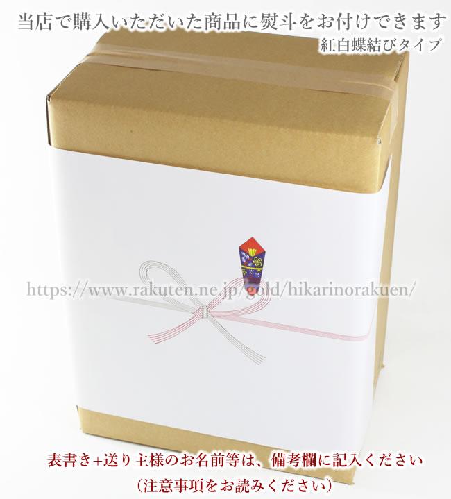 【光の楽園 ギフト のし】熨斗紙 紅白蝶結びタイプ<結婚祝には使用できません>花はついてきません。単品販売はしてません。