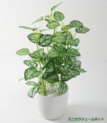 光触媒光の楽園ミニグリーンポット選べる3タイプ【フェイクグリーン人工観葉植物人工樹木造花】