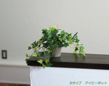 光触媒人工観葉植物光の楽園ミニグリーンポット選べる4タイプ【人工観葉植物造花光触媒人工植物】