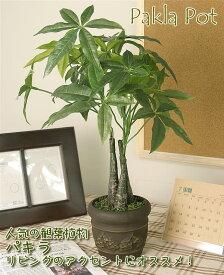 光触媒 観葉植物 光の楽園 パキラポット【インテリアグリーン 光触媒人工観葉植物】
