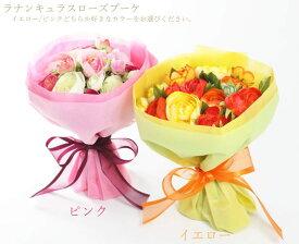 送料無料 光触媒 造花 光の楽園 ラナンキュラスローズブーケ選べる2色<イエロー/ピンク>※袋付き