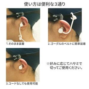 スワンズSWANS水泳耳栓コード付きイヤープラグEARPLUG(シリコーンゴム製)水泳用耳栓SA-57