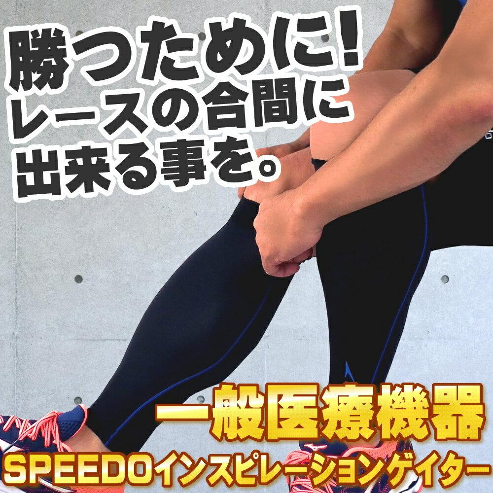 【SD17Z51】SPEEDO(スピード)ユニセックスコンプレッションウェア・インスピレーションゲイター(膝下用)[医療機器クラスI/ふくらはぎ/サポーター/ゲーター/男女兼用]