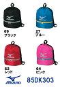 【85DK303】MIZUNO(ミズノ) プールバッグ