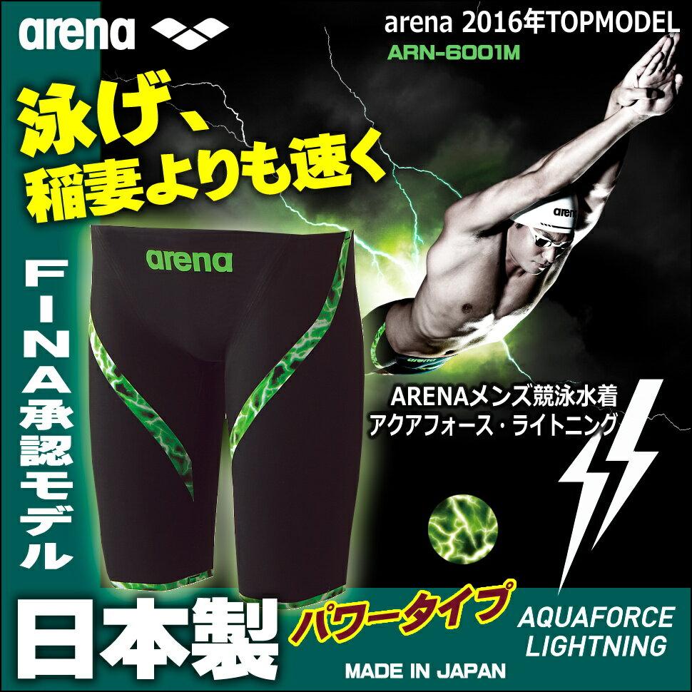【送料無料】【ポイント10倍】arena アリーナ 競泳水着 メンズ スイムウェア スイミング ハーフスパッツ fina承認 アクアフォース ライトニング パワータイプ ARN-6001M