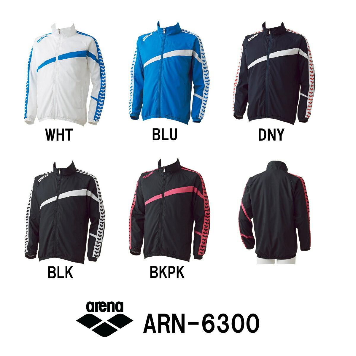 【ARN-6300】ARENA(アリーナ) ウィンドジャケット[トレーニングウェア/デルタウーブン/メンズ/レディース/レディス/男女共通/チームライン]
