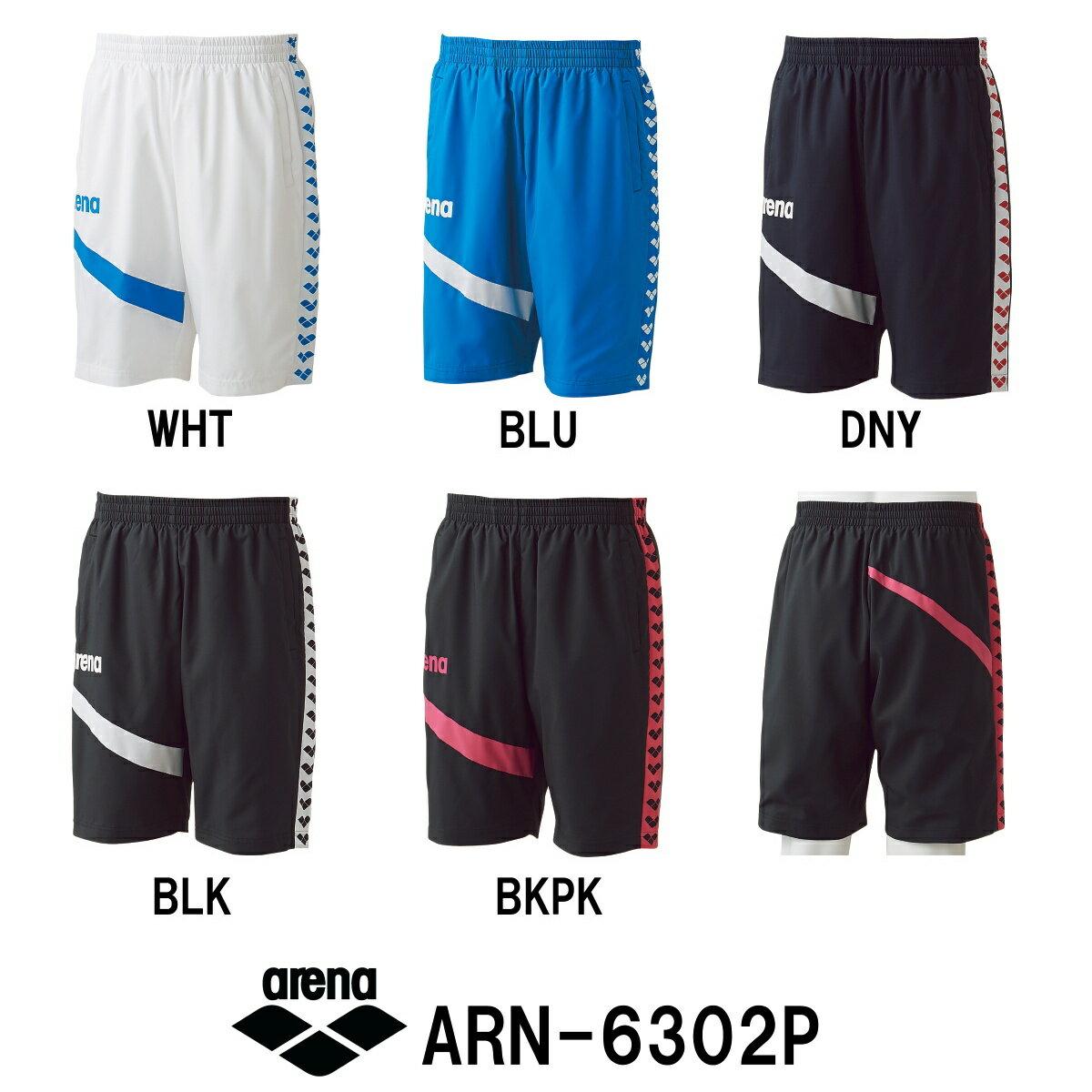 【ARN-6302P】ARENA(アリーナ) ウィンドハーフパンツ[トレーニングウェア/デルタウーブン/メンズ/レディース/レディス/男女共通/チームライン]