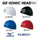 【N2JW6001】MIZUNO(ミズノ) スイムキャップ GX・SONIC HEAD PLUS(ジーエックス・ソニックヘッドプラス)小さめサイズ[FINA承認...