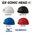 【N2JW6004】MIZUNO(ミズノ) スイムキャップ GX・SONIC HEAD EZ(ジーエックス・ソニックヘッドイーズィー)通常サイズ・柔らかタイプ[...