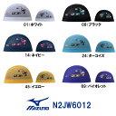 ●●【N2JW6012】MIZUNO(ミズノ) メッシュキャップ【パンダ】[水泳帽/スイムキャップ/スイミング/プール/水泳小物]