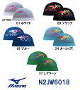 ●●【N2JW6018】MIZUNO(ミズノ) メッシュキャップ】[水泳帽/スイムキャップ/スイミング/プール/水泳小物]