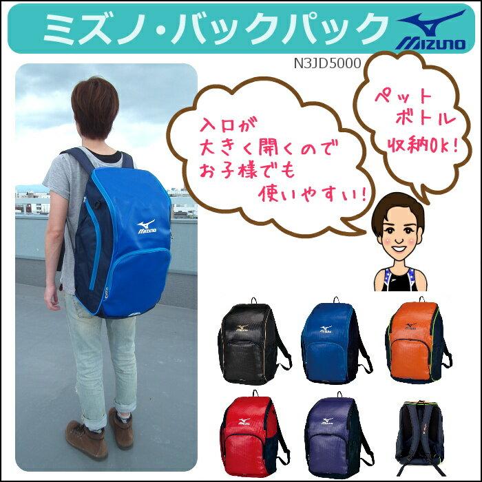 MIZUNO ミズノ バックパック N3JD5000