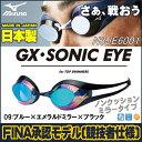 【水泳ゴーグル】【N3JE600109】MIZUNO(ミズノ) 競泳用ノンクッションスイムゴーグル GX・SONIC EYE ミラータイプ[FINA承認モデル/...