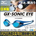 【水泳ゴーグル】【N3JE600122】MIZUNO(ミズノ) 競泳用ノンクッションスイムゴーグル GX・SONIC EYE ミラータイプ[FINA承認モデル/...