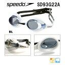 ●●【SD93G22A-BL】SPEEDO(スピード) スイミングゴーグル MERIT・メリット(ミラータイプ)
