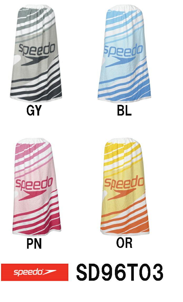 SPEEDO スピード ラップタオル(大) SD96T03