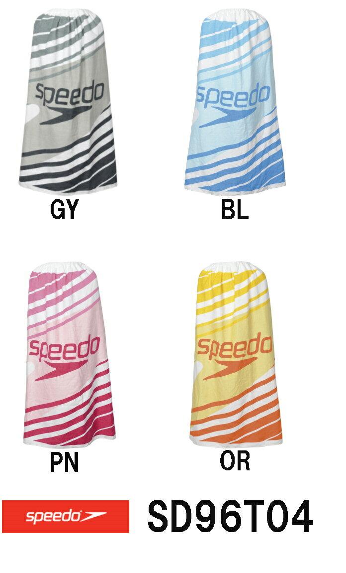 SPEEDO スピード ラップタオル(小) SD96T04