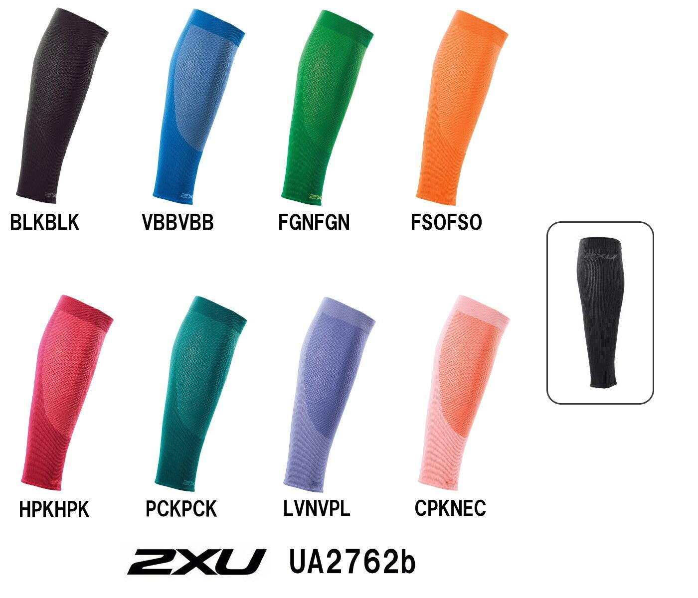 【UA2762b】2XU(ツー・タイムズ・ユー)コンプレッションパフォーマンスランスリーブ