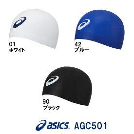 アシックス asics 水泳 キャップ シリコンキャップ ドーム型 水泳帽 スイミング AGC501
