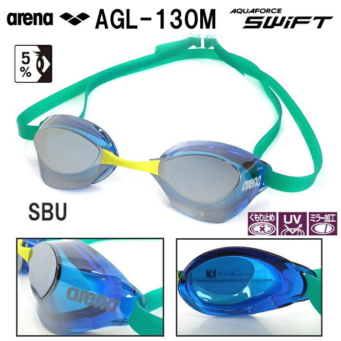 【スイムゴーグル】ARENA アリーナ ノンクッション スイミングゴーグル ミラータイプ AQUAFORCE SWIFT(アクアフォーススイフト) 水泳 AGL-130M-SBU