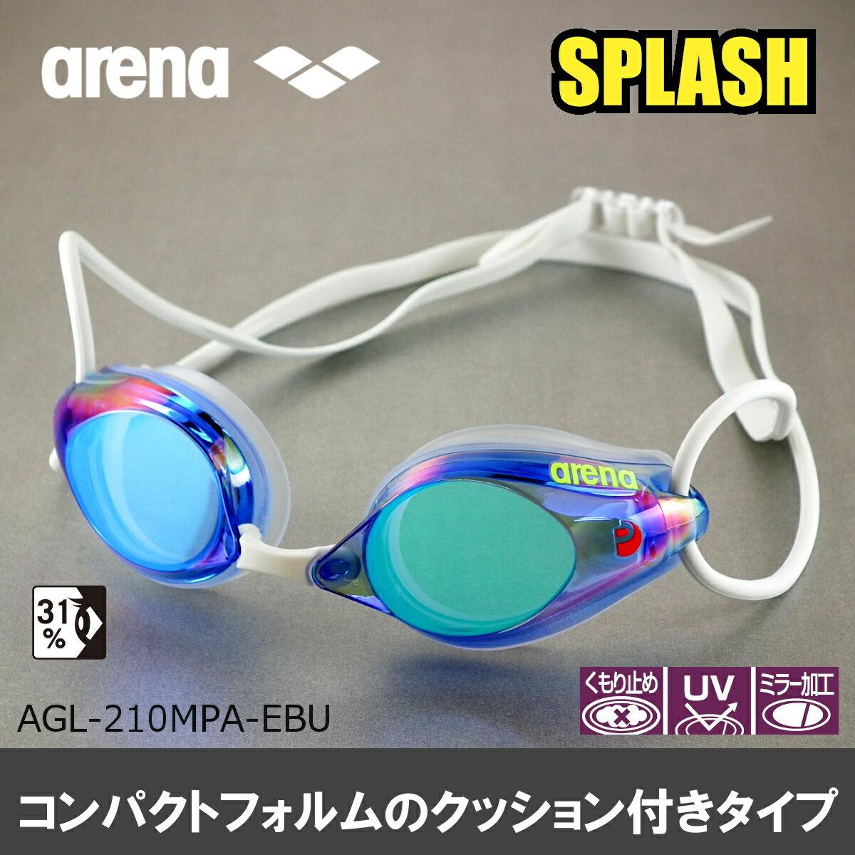 【スイムゴーグル】ARENA アリーナ クッション付き スイミングゴーグル ミラータイプ SPLASH(スプラッシュ) 水泳 AGL-210MPA-EBU