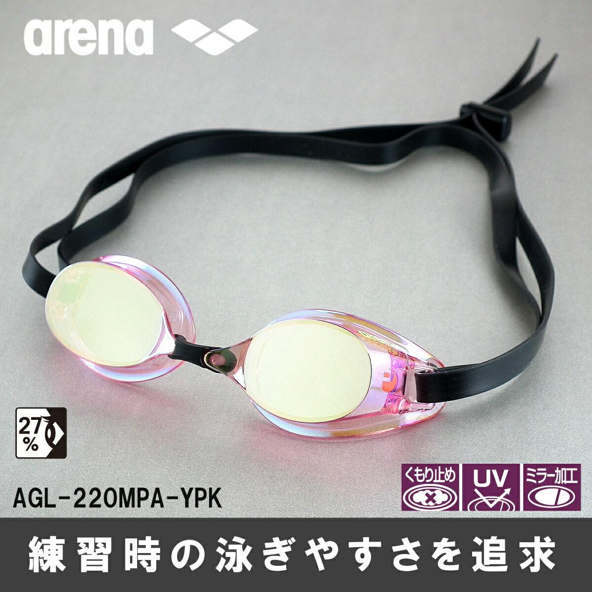 【スイムゴーグル】ARENA アリーナ ノンクッション スイミング トレーニング用ゴーグル ミラータイプ TOUGH STREAM(タフストリーム) 水泳 AGL-220MPA-YPK