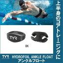 【水泳練習用具】【LHYDAFS】TYR(ティア) HYDROFOIL ANKLE FLOAT[アンクルフロート/水泳/トレーニング/ブイ]