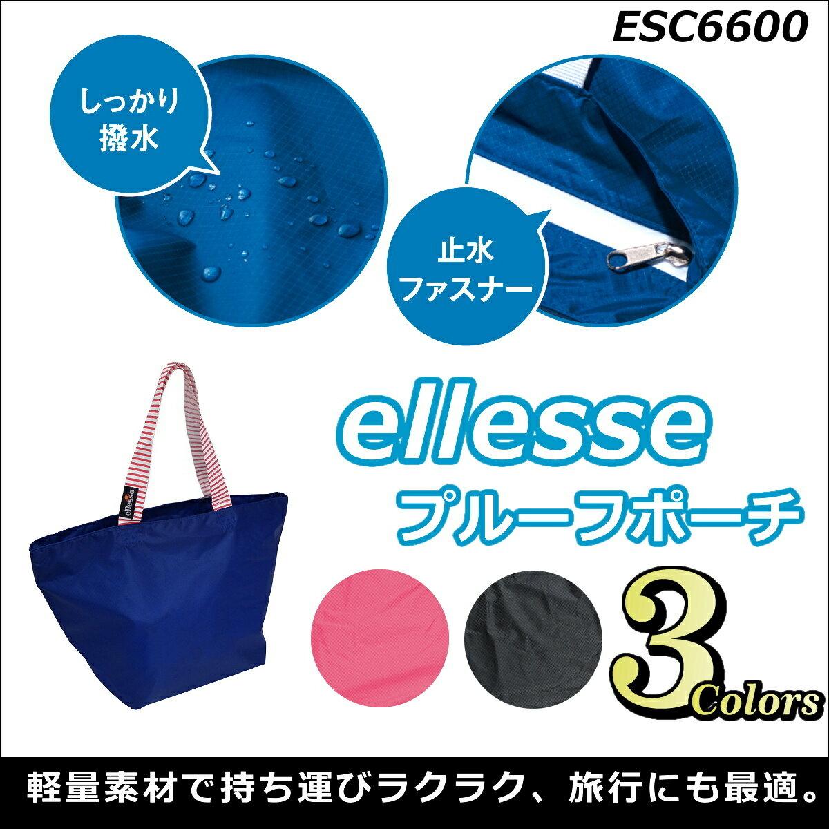 ellesse(エレッセ) プルーフポーチ(大) ESC6600-HK