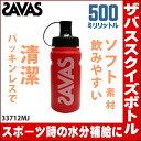 【33712MJ】SAVAS(ザバス)ザバス スクイズボトル500ml用【CZ8934】[プロテイン/ボトル/容器/パッキンレス]