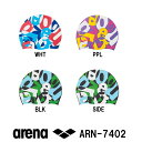 【ARN-7402】ARENA(アリーナ) シリコンキャップ[水泳帽/スイムキャップ/スイミング/プール/水泳小物]