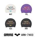 【ARN-7403】ARENA(アリーナ) シリコンキャップ[水泳帽/スイムキャップ/スイミング/プール/水泳小物]