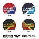 ●●【ARN-7405】ARENA(アリーナ) シリコンキャップ[水泳帽/スイムキャップ/スイミング/プール/水泳小物]