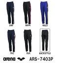 【ARS-7403P】ARENA(アリーナ) ソフトファインジャージ ジャージロングパンツ[スイミング/水泳/アパレル/トレーニングウェア/メンズ/レディース]