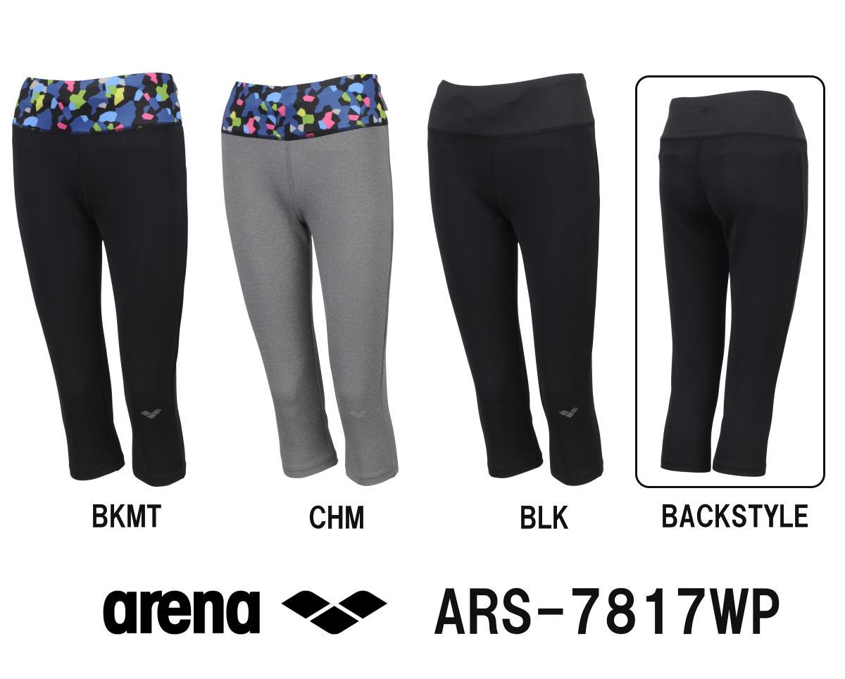 ARENA アリーナ ストレッチダブルニット レディースクロップドパンツ タイトフィット・8分丈 ARS-7817WP-HK